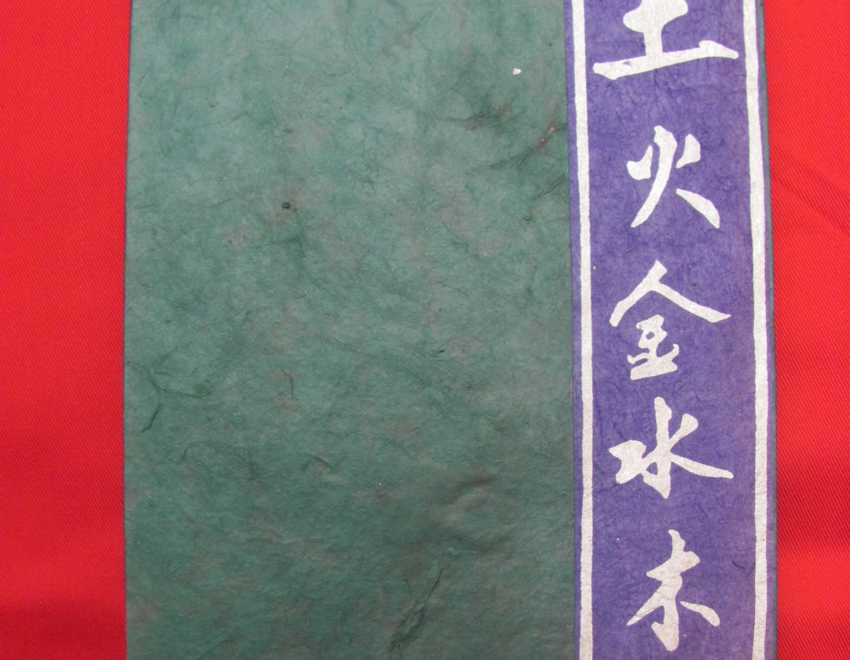 Hand Made Rice Paper Journal With Japanese Calligraphy On