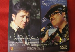"VCD- ""Butterfly Wings"" by Kunga and Yadong"