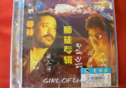 "VCD- ""Girl of Lhasa"" by Kunga and Yadong"