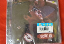 """VCD- Kunga """"Tibet"""""""