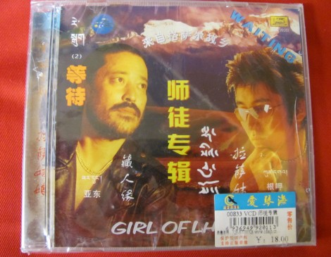 "VCD- ""Girl of Lhasa"" by Kunga and Yadong"