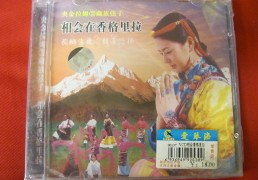 VCD- Yangchen Lhamo, Third Album