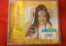 VCD- Yangchen Lhamo